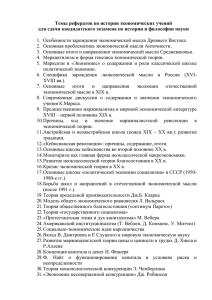 Темы докладов по истории экономических учений 4745