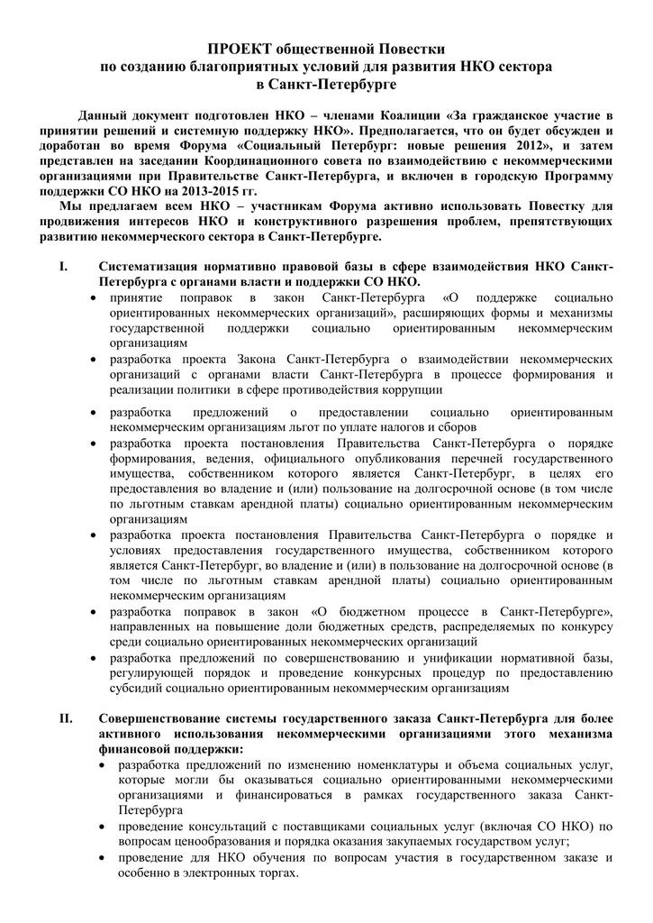 закон о государственной поддержке некоммерческих организаций