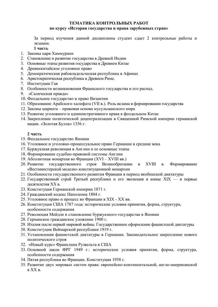 Буржуазное право франции контрольная работа 2306