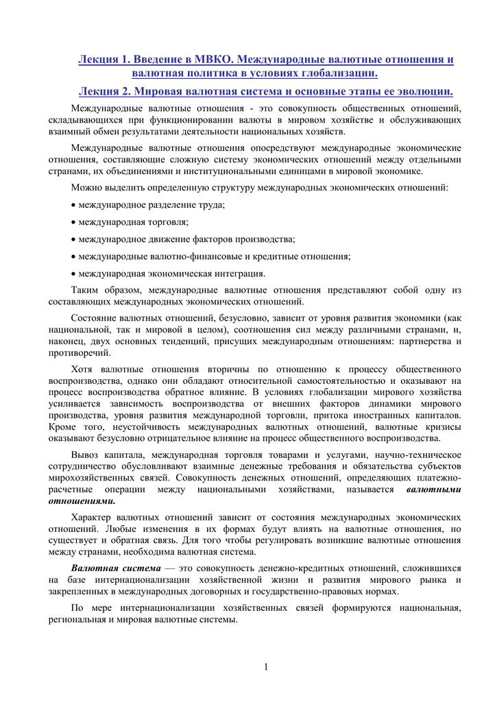 Решение задач по международным валютно кредитным отношениям нормальный закон распределения решение задачи