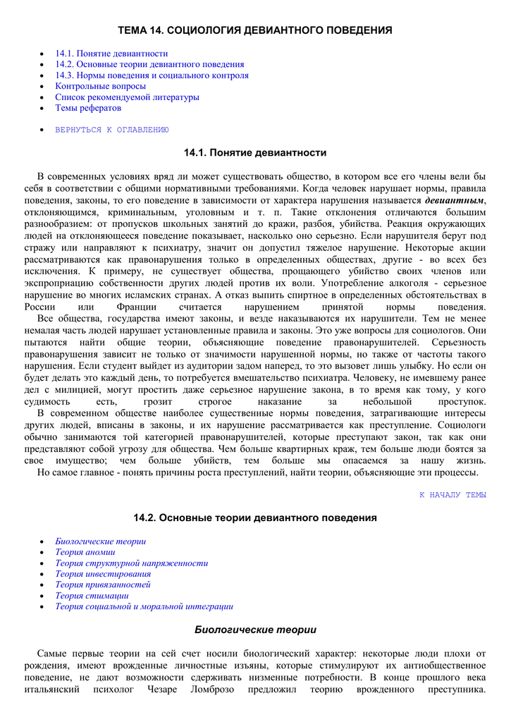 Девиантное поведение темы рефератов 6717