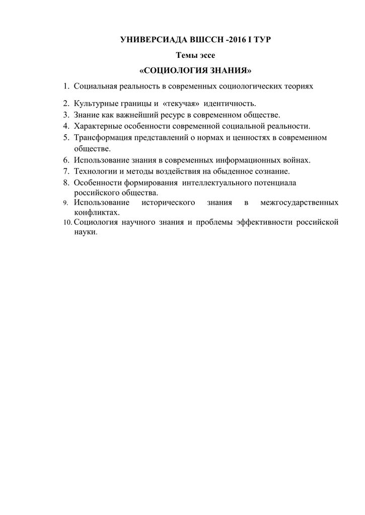 Эссе на тему российское общество 1959