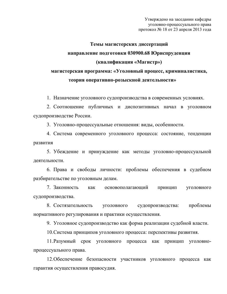 Назначение уголовного судопроизводства диссертация 485