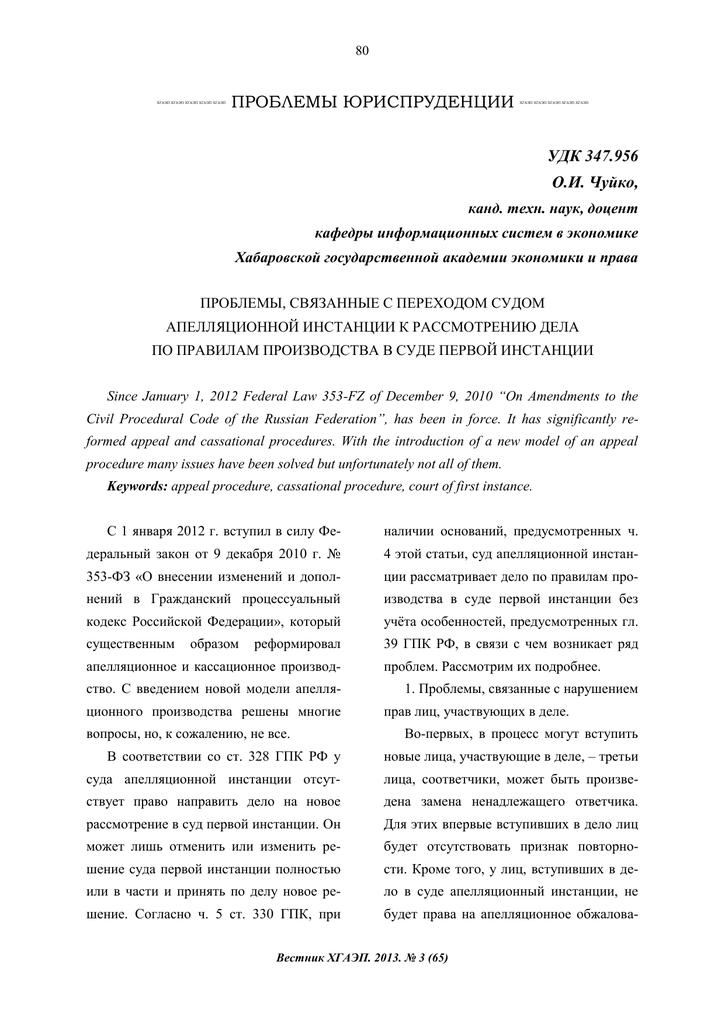 Договор поставки товаров для государственных нужд
