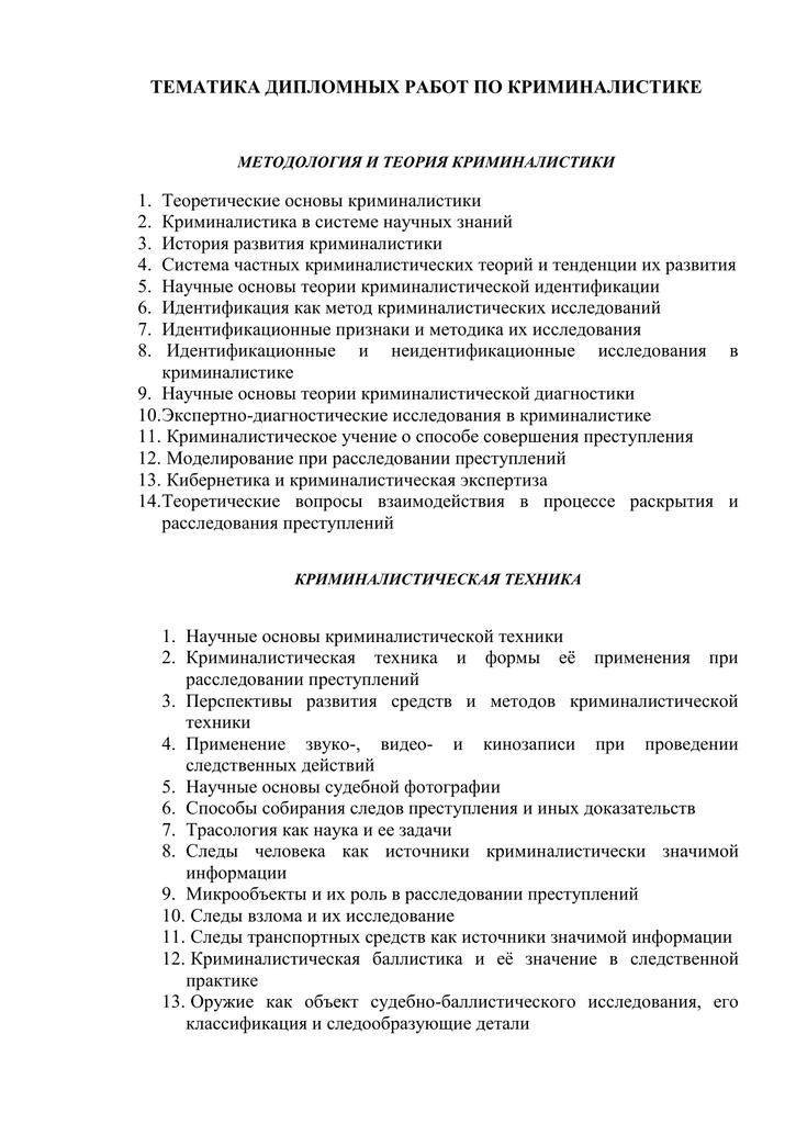 Темы дипломных работ по трасологии 4808