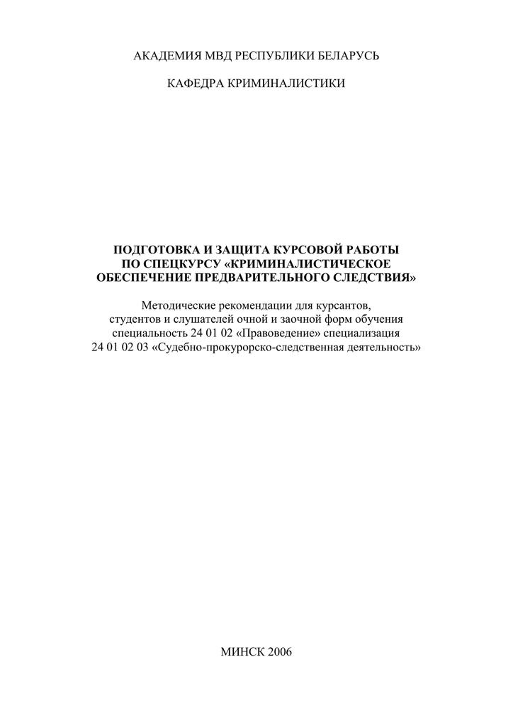 Курсовая работа по криминалистике рб 5163