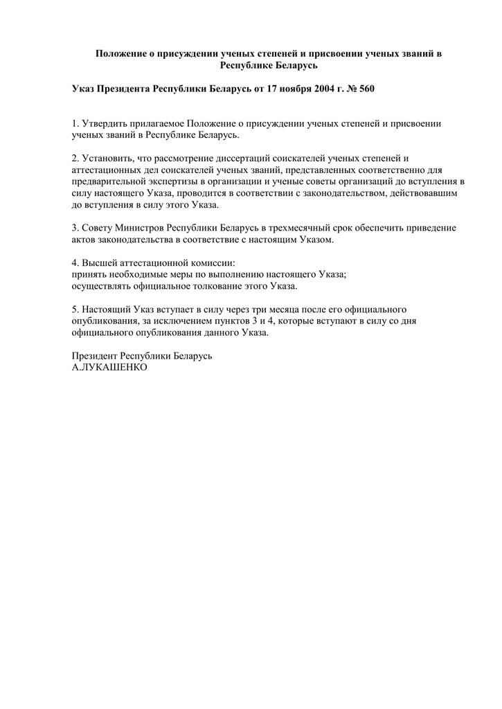 Положение о совете по защите диссертаций вак рб 2714