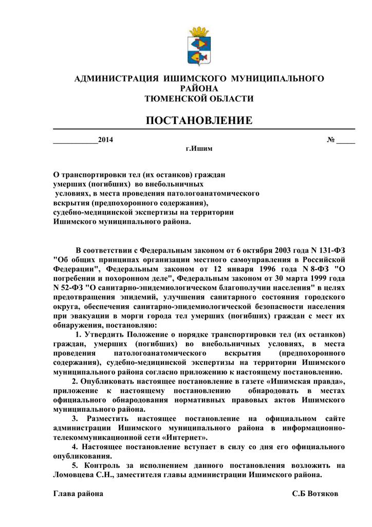 Федеральный закон от 12 января 1996 года n 8-фз