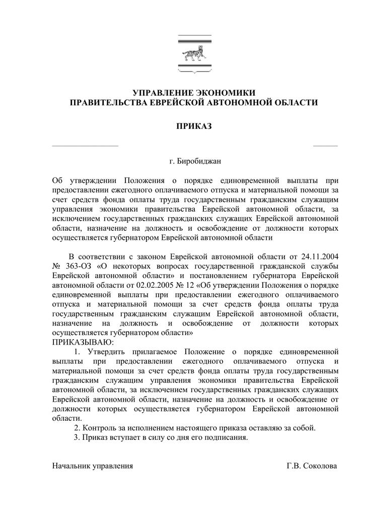 Лдпр письмо жириновскому о материальной помощи