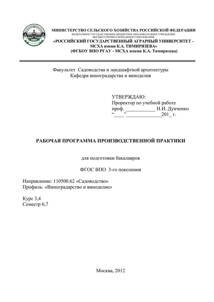 Отчет по производственной практике ландшафтного архитектора 1394