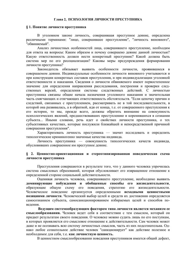 Психология преступников совершивших преступление на сексуальной почве