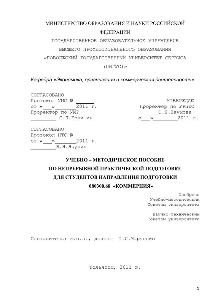 Отчет магистранта по педагогической практике проделанная работа 8778