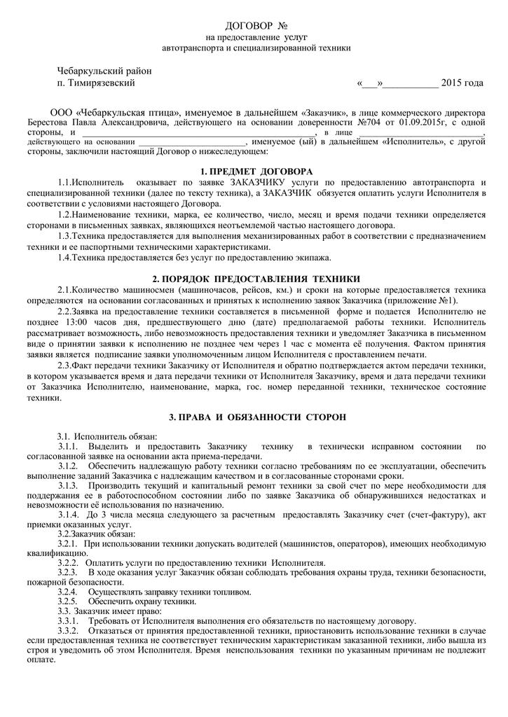 Пункт в договоре об использовании персональных данных