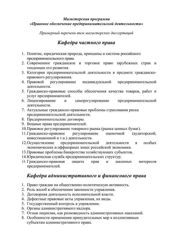 Темы магистерских диссертаций предпринимательское право 2928