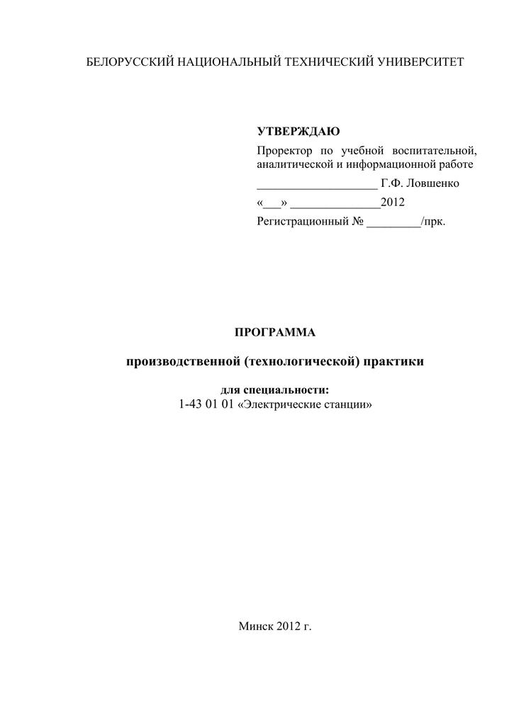 Правила оформления отчета по практике бнту 6915