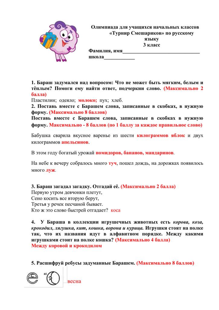 Олимпиадные задачи по русскому языку с решениями по матиматике задачи с решением