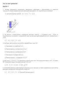 тест 5 законы механики ньютона вариант 2 ответы