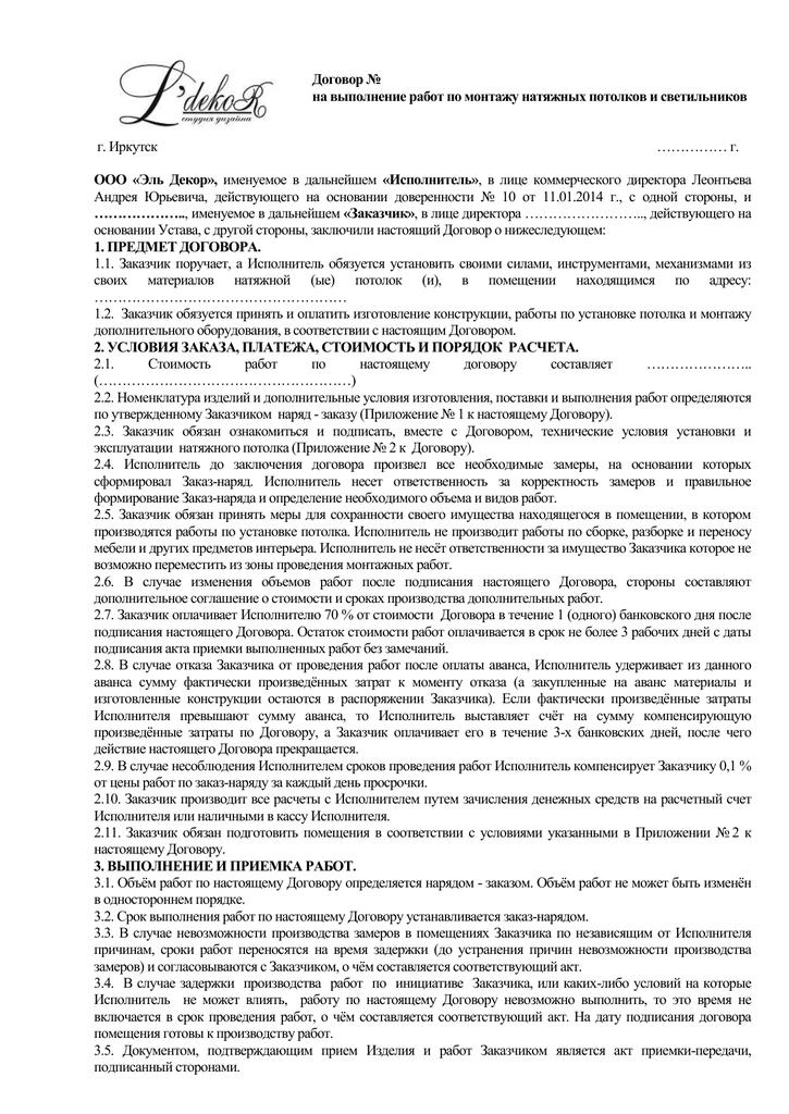 Договор на оказание монтажных работ
