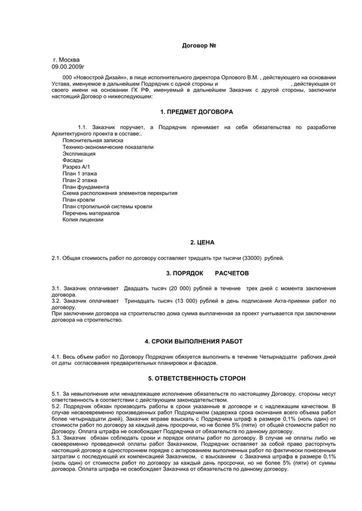 стоимость составления договора на строительство