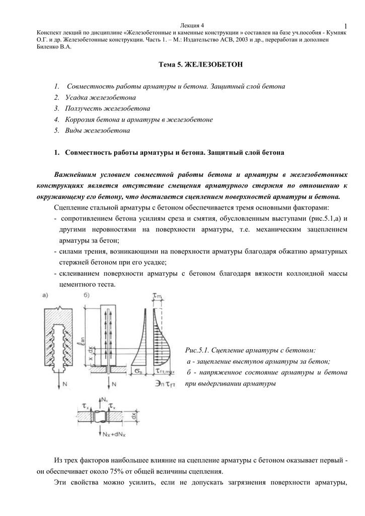 Бетон конспект бункер с бетонной смесью подача