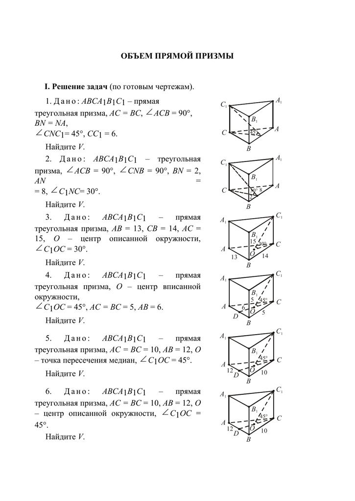 Решение задач на объем прямой призмы сопромат косой изгиб задачи решение