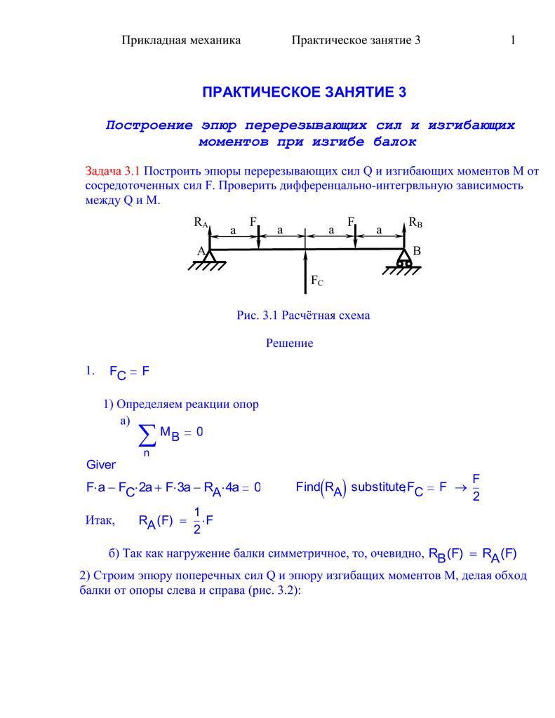 Техническая механика решение задач построение эпюр задачи задачи жбк с решениями