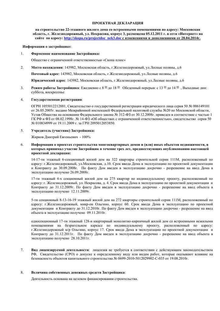Регистрация ооо в железнодорожном московской области квитанция госпошлина для регистрации ооо в