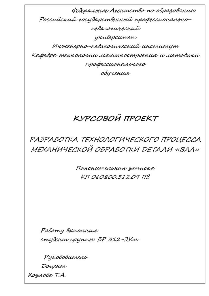 Реализация технологических процессов изготовления деталей курсовая работа 6149