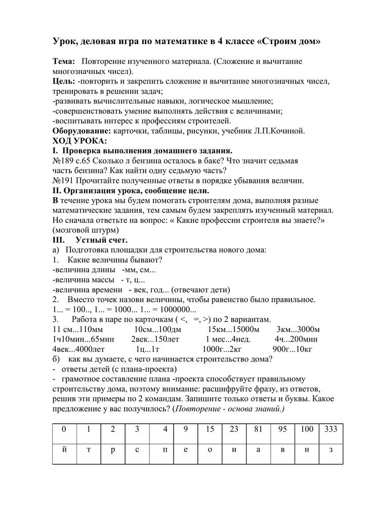 Игра решения задач по математике решение задач с давлением газа