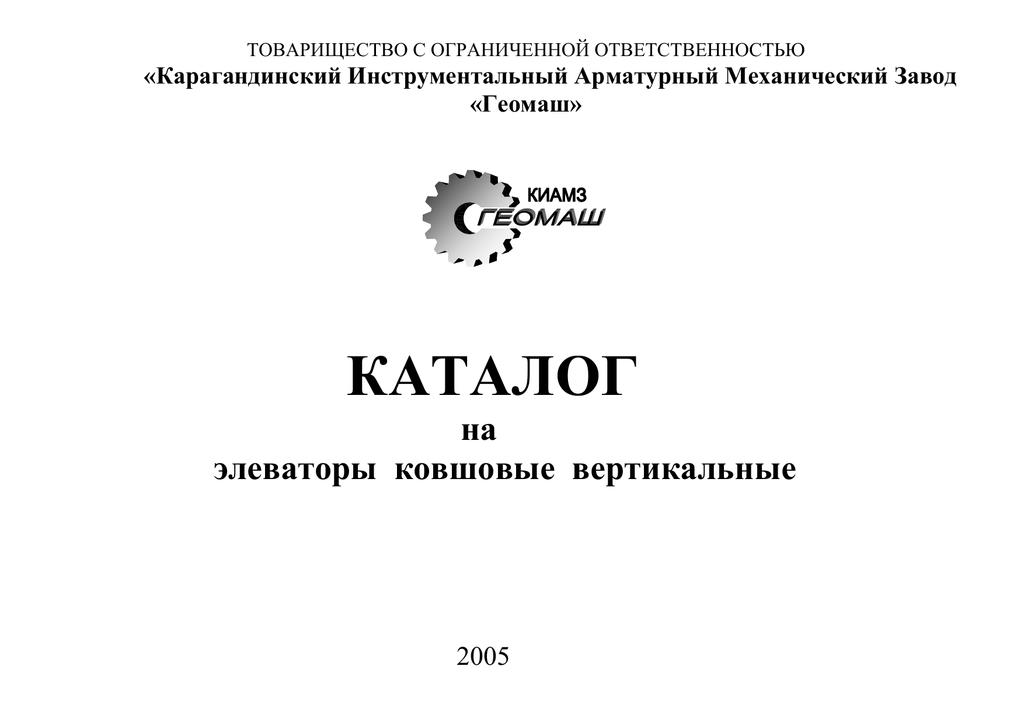 каталог элеваторы ковшовые