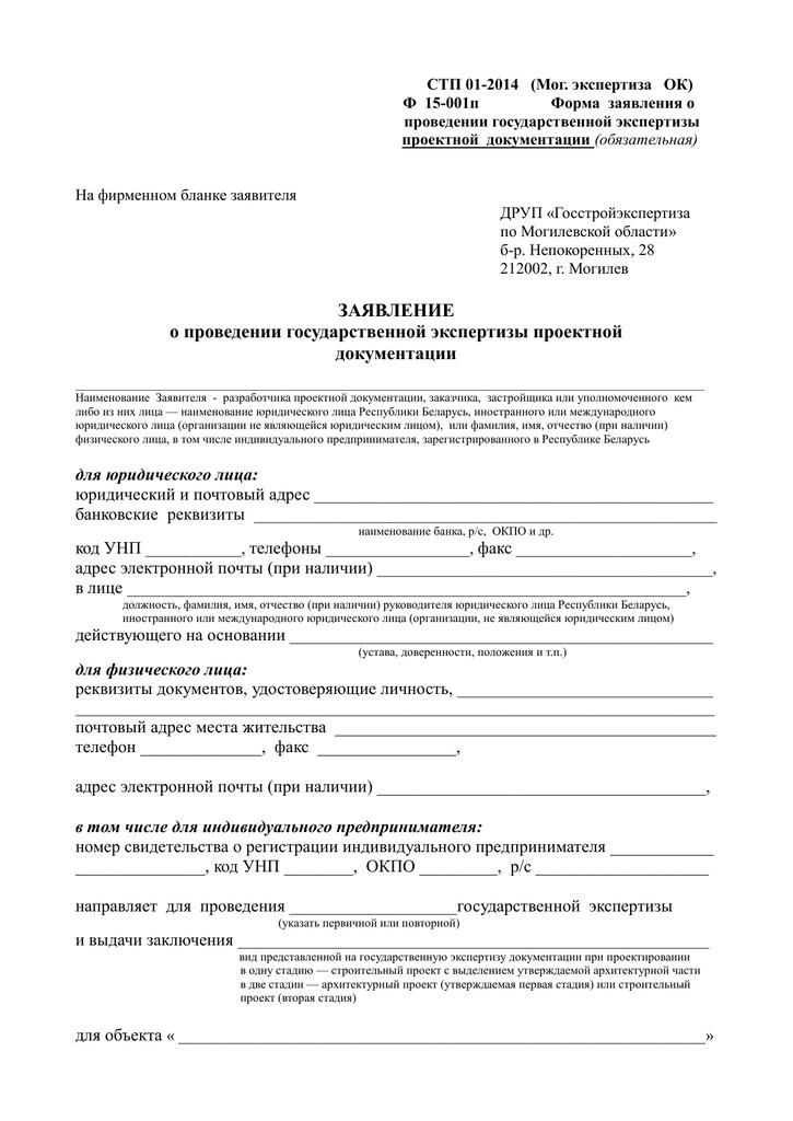 Коды регистрации ип в беларуси фнс пошлина за регистрацию ооо