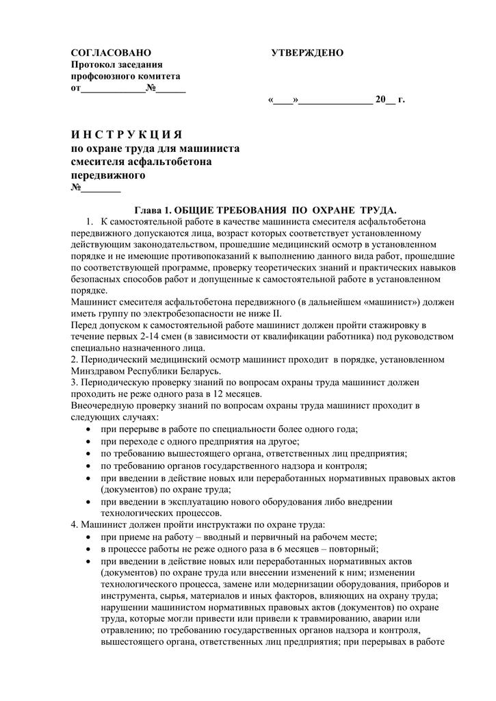 инструкции по охране труда машиниста конвейера