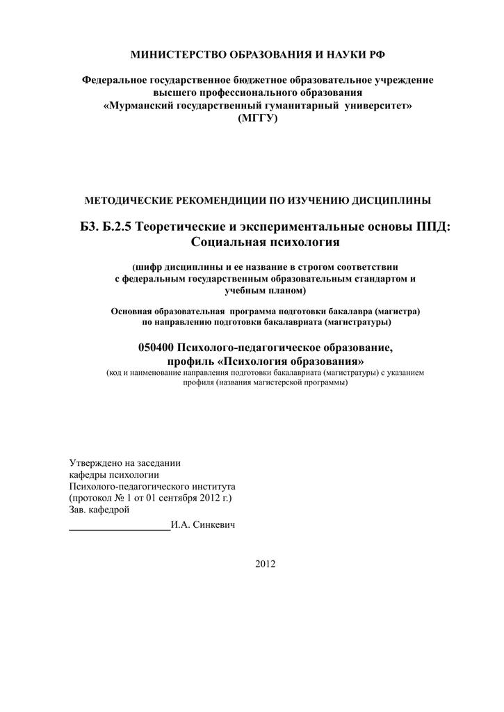 Титульный лист реферат мгэи 6906