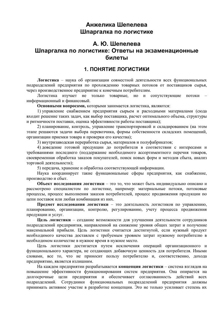 меры по предупреждению банкротства шпаргалка