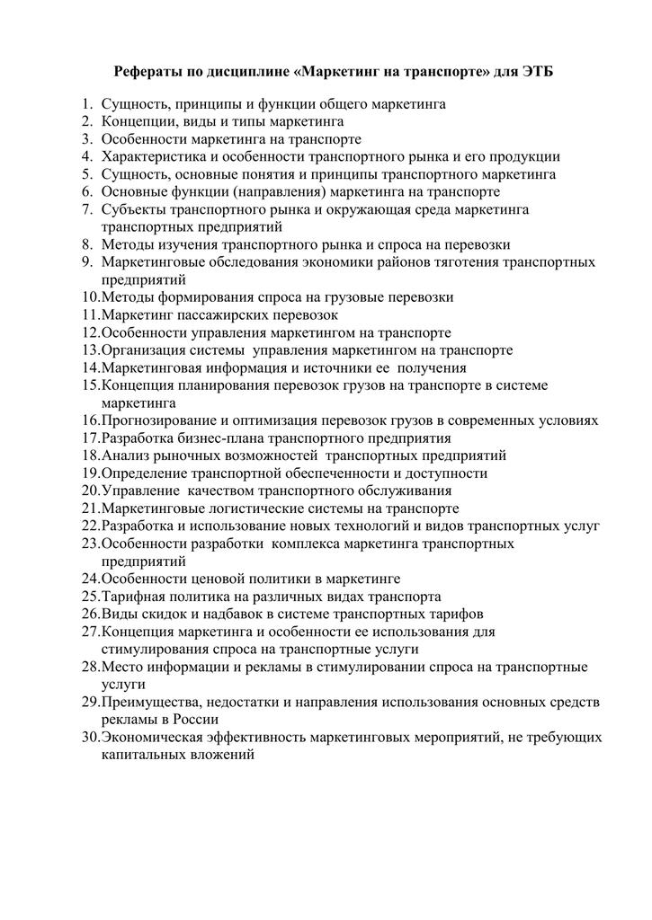 Сущность функции и принципы маркетинга реферат 5620