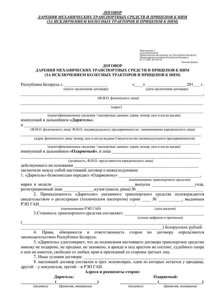 Договор процентного денежного займа между юридическими лицами