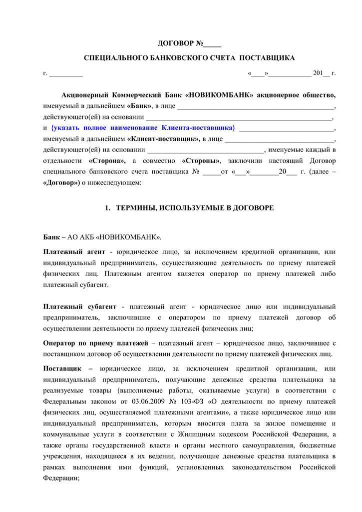 Рассторжение договора поставки заключенного ошибочно с физическим лицом