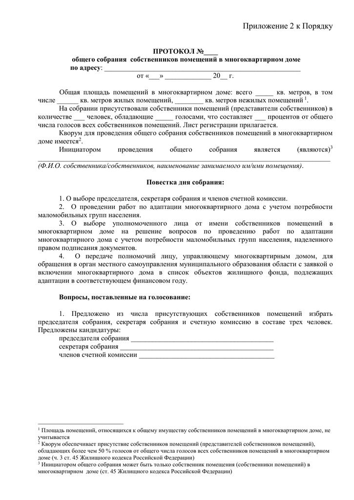 жилищный кодекс 45 статья