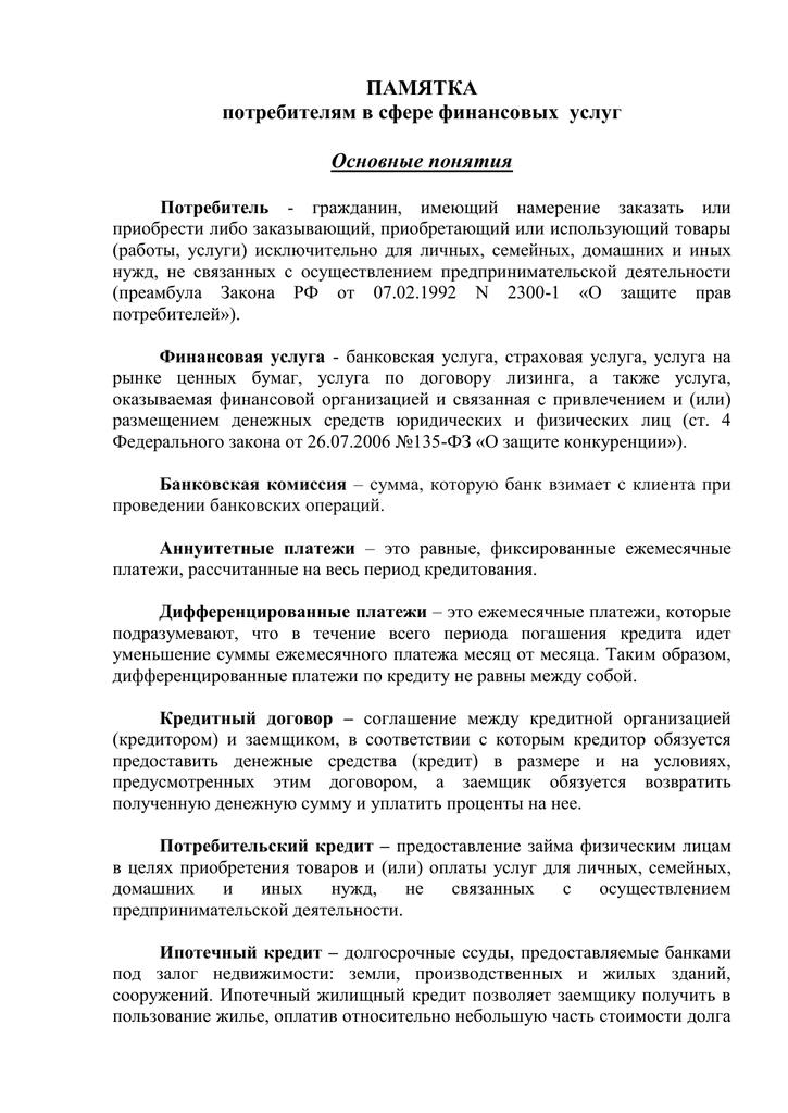 узнать чей номер мобильного телефона россия