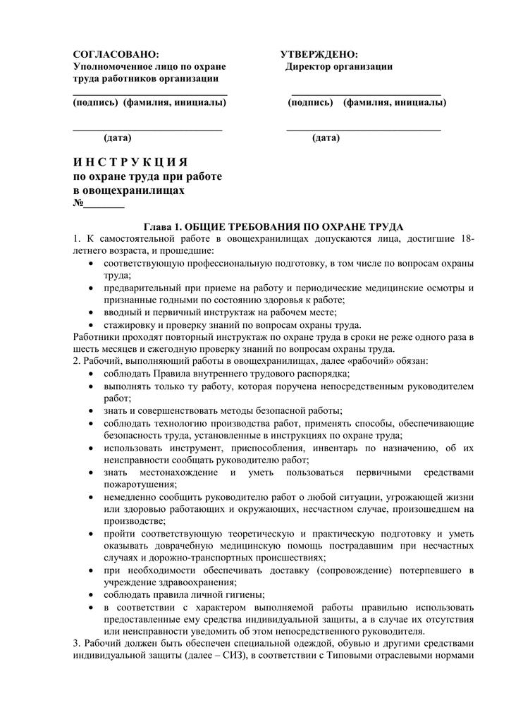 Инструкция по технике безопасности при работе на транспортере фольксваген транспортер т4 боковое зеркало