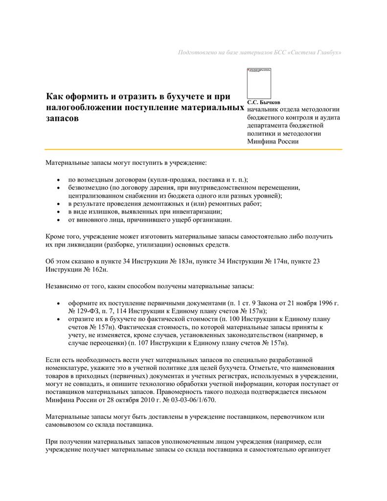 Организация потребительского кредита в коммерческом банке