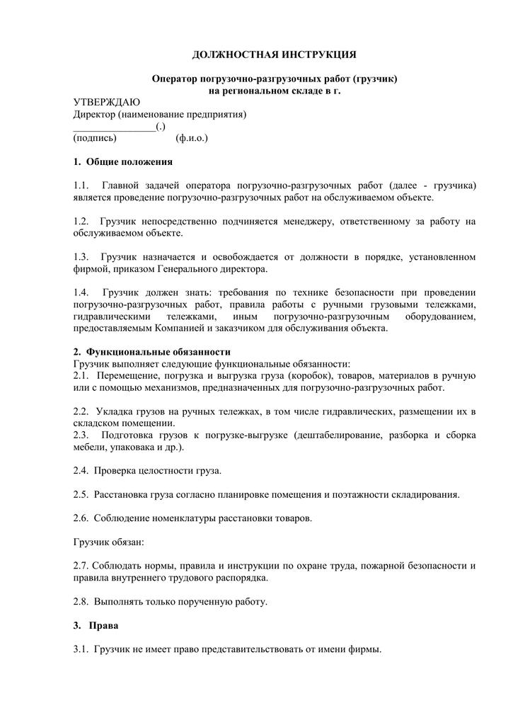 Инструкции по заполнению трудовых книжек