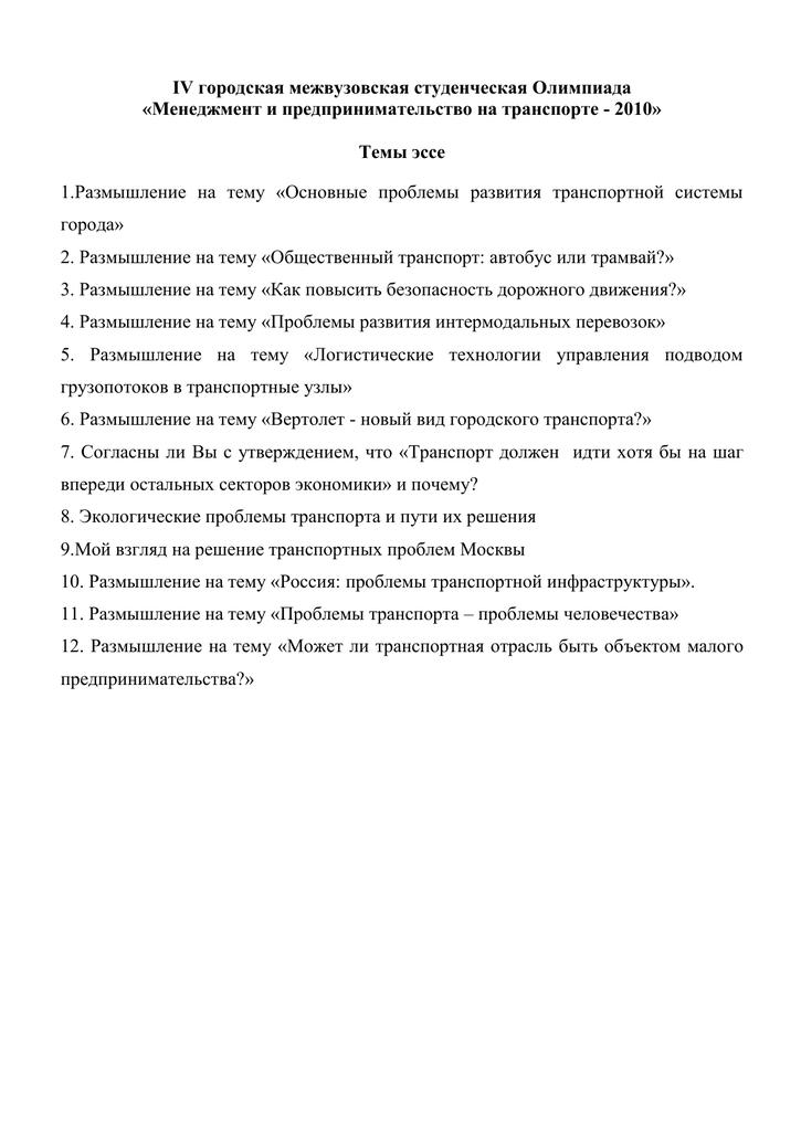 Эссе по менеджменту на тему 4929