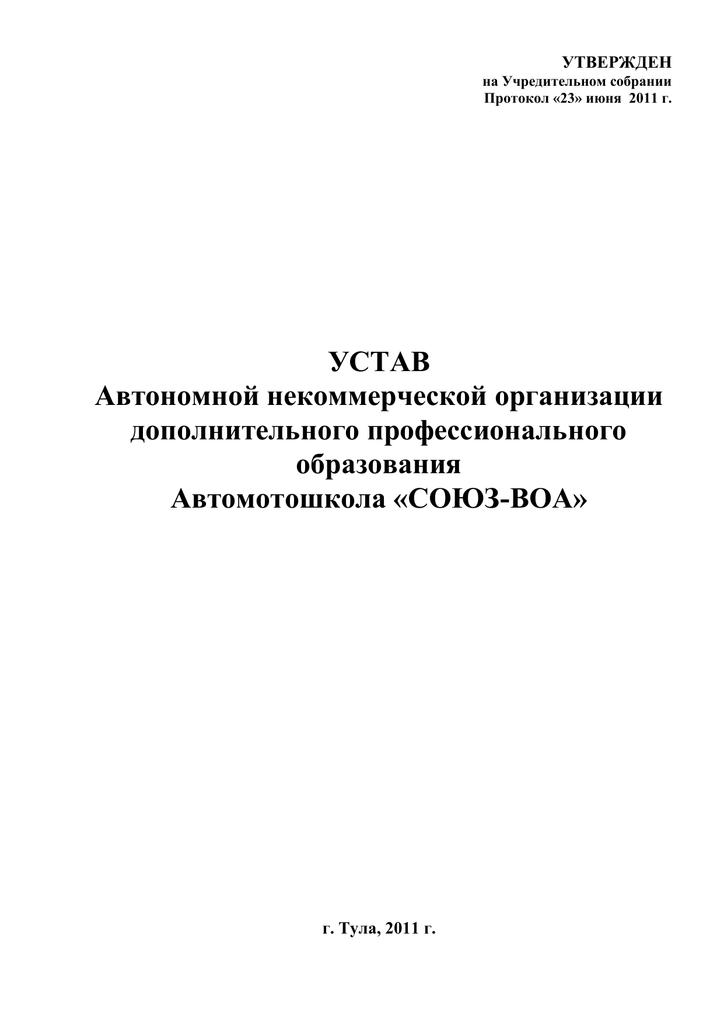 устав автономной некоммерческой организации с филиал