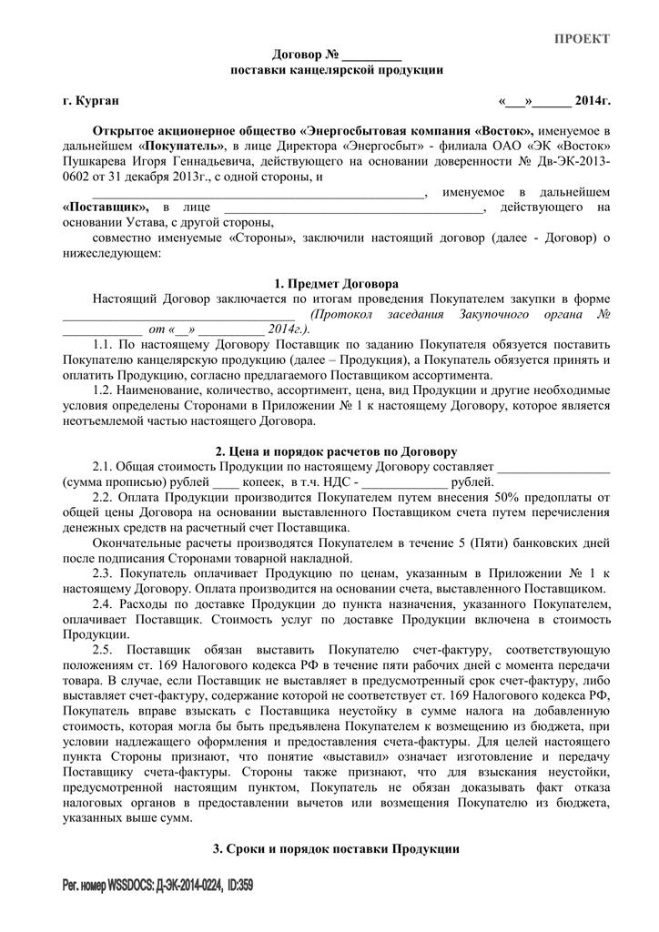 Порядок расчетов по договору предоплате на основании выставленного счета