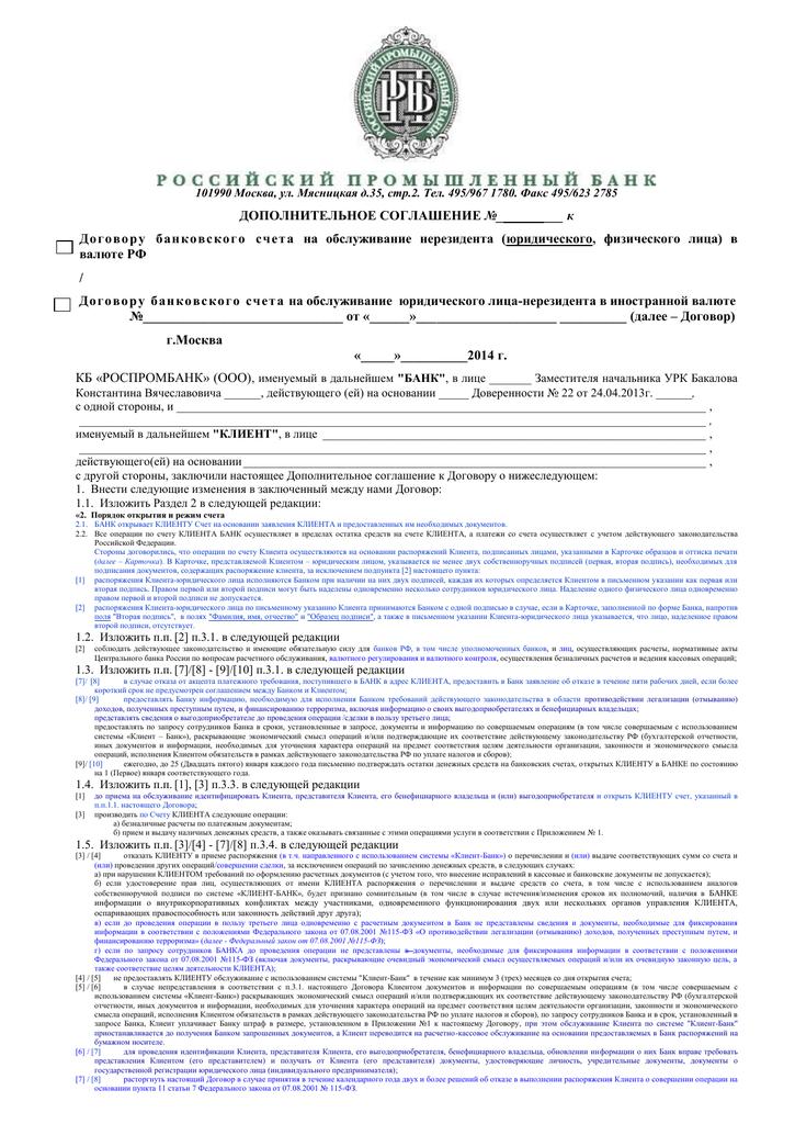 Дополнительное соглашение на бухгалтерское обслуживание склад онлайн бухгалтерия бесплатно