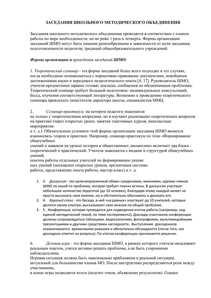 Доклад на методическом объединении по истории 6805