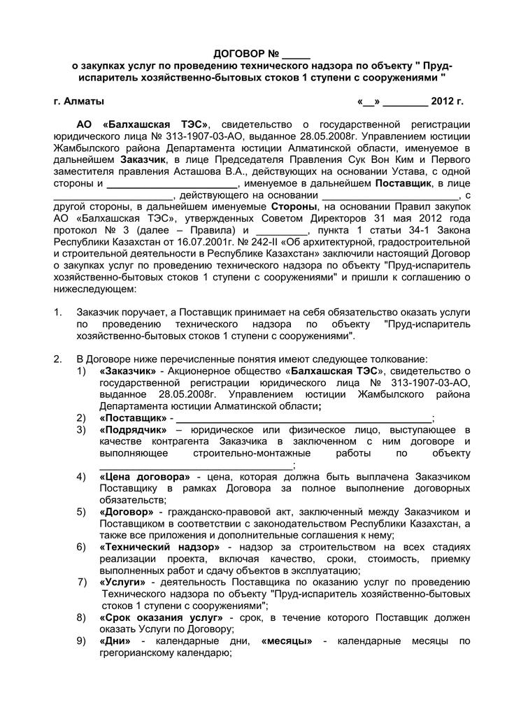 Договор безвозмездного пользования нежилого помещения между физическим и юридическим лицом