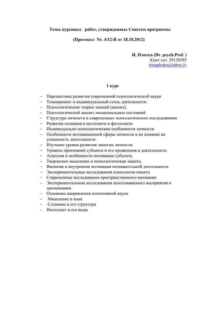 Темы курсовых работ по организационной психологии 413