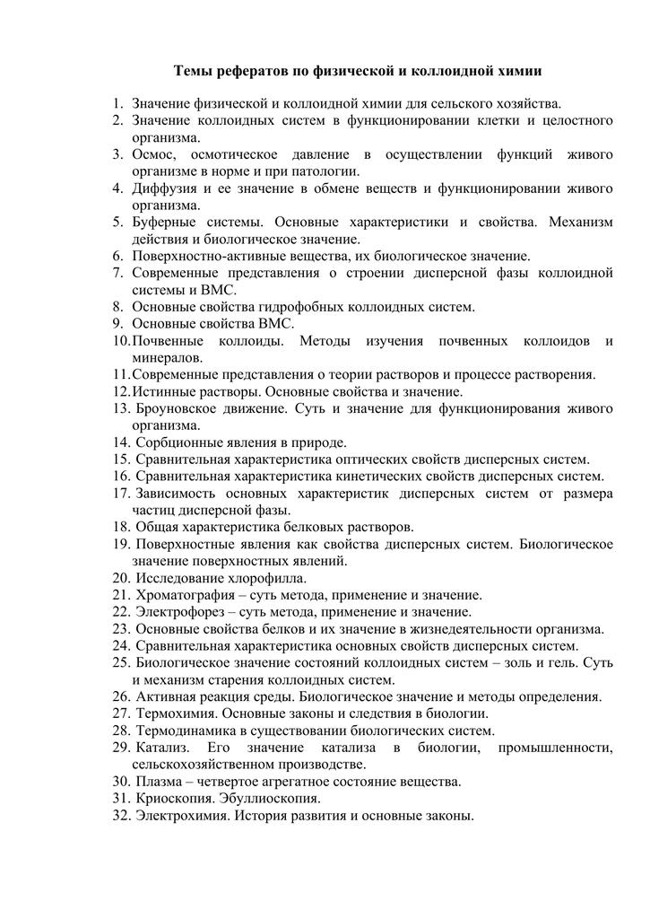 Интересные темы для реферата по химии 2201